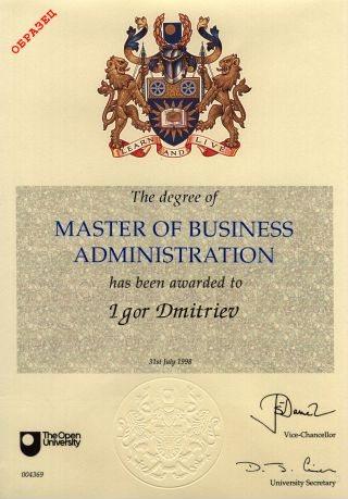 Диплом mba Новосибирск программа Мастер делового  По окончании программы Диплом mba master of business administration